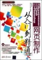 中文版Dreamweaver+Flash+Photoshop网页制作从入门到精通