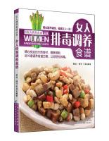 女人排毒调养食谱