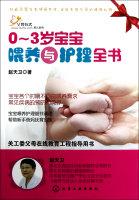 0-3岁宝宝喂养与护理全书/父母在线育儿系列