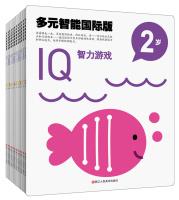 多元智能国际版:IQ、CQ、EQ潜能开发游戏大书(2-5岁)(套装共12册)