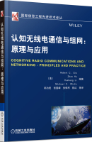 国际信息工程先进技术译丛·认知无线电通信与组网:原理与应用