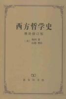 西方哲学史(增补修订版)梯利传记哲学书籍
