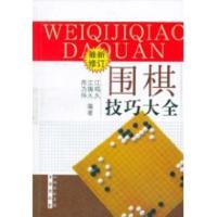 围棋技巧大全江鸣久江铸久芮乃伟体育娱乐书籍