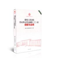 最高人民法院劳动争议司法解释(三)的理解与适用