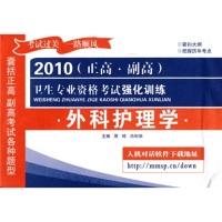 2010(正高·副高)卫生专业资格考试强化训练:外科护理学