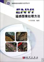 ENVI遥感图像处理方法(附光盘)/地理信息系统理论与应用丛书