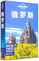 孤独星球LonelyPlanet旅行指南系列:俄罗斯(中文第3版)