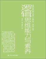 逻辑思维能力提升与创新人才培养丛书:逻辑思维能力与素养