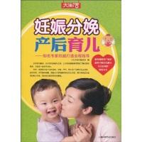 大生活:妊娠分娩产后育儿