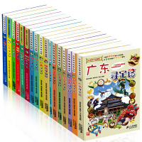 正版包邮我的第一本大中华寻宝记系列全套17册漫画书6-12岁儿童人文地理漫画知识书籍