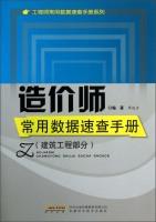 工程师常用数据速查手册系列:造价师常用数据速查手册(建筑工程部分)