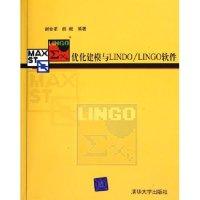 优化建模与LINDO/LINGO软件^