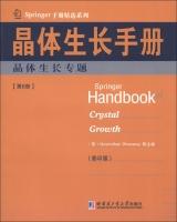 Springer手册精选系列·晶体生长手册(第6册):晶体生长专题(影印版)