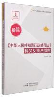 《中华人民共和国行政处罚法》释义及实用指南