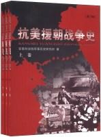 抗美援朝战争史(第3版)(套装上中下卷)