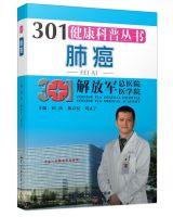 301健康科普丛书:肺癌