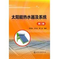 太阳能热水器及系统-第二版