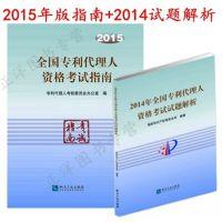 正版现货包邮2册2015年全国专利代理人资格考试指南+2014年全国专利代理人资格考试试