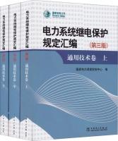 电力系统继电保护规定汇编通用技术卷(第三版套装共3册)