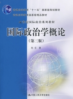 国际政治学概论第三版陈岳中国人民大学出版社