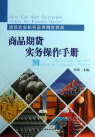 商品期货实务操作手册(现货企业如何运用期货市场)