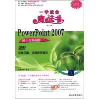 PowerPoint2007演示文稿制作(第2版)(附光盘)
