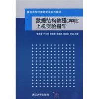 重点大学计算机专业系列:数据结构教程(第3版)上机实验指导