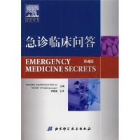 急诊临床问答(第4版)