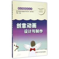 创意动画设计与制作计算机与互联网营磊主编正版图书