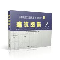 中南地区工程建设标准设计建筑图集7(2013版)