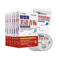 赖世雄美语从头学美语入门美语音标初级美语中级美语高级美语教材助学手册共7本