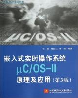 嵌入式实时操作系统μC/OS-II原理及应用(第3版)