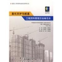 基坑支护与桩基工程资料管理及组卷范本(附盘)