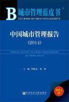 城市管理蓝皮书:中国城市管理报告(2014)