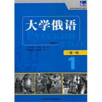 外研社:高等学校俄语专业教材-大学俄语一课一练1(新版)