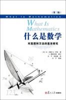 什么是数学对思想和方法的基本研究(第3版)罗宾科学与自然书籍