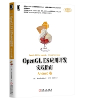 OpenGLES应用开发实践指南:Android卷