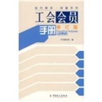 工会会员手册(修订版)