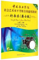 中国音乐学院社会艺术水平考级全国通用教材:打击乐(爵士鼓七级-十级)(附光盘)