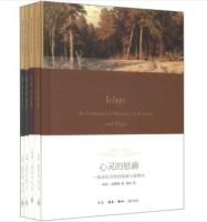 美国自然文学经典译丛(套装共4册)