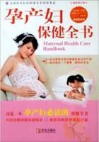 孕产妇保健全书(最新修订版)