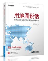 用地图说话:在商业分析与演示中运用Excel数据地图(全彩)