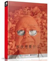 正版书籍科技想要什么KevinKelly科学科普书籍读物全人类的最终命运和结局