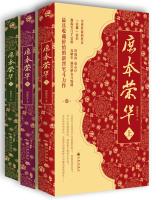 庶本荣华(套装全3册)