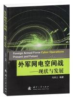 外军网络空间战:现状与发展