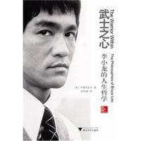 武士之心-李小龙的人生哲学