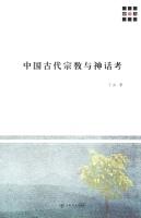 中国古代宗教与神话考丁山哲学书籍