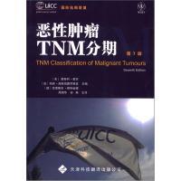 恶性肿瘤TNM分期(第7版)