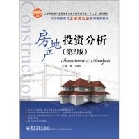 房地产投资分析(第2版)