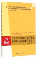 """当代资本主义国家共产党的理论与实践研究丛书:巴西共产党探索""""走向社会主义的巴西式道路""""研究"""